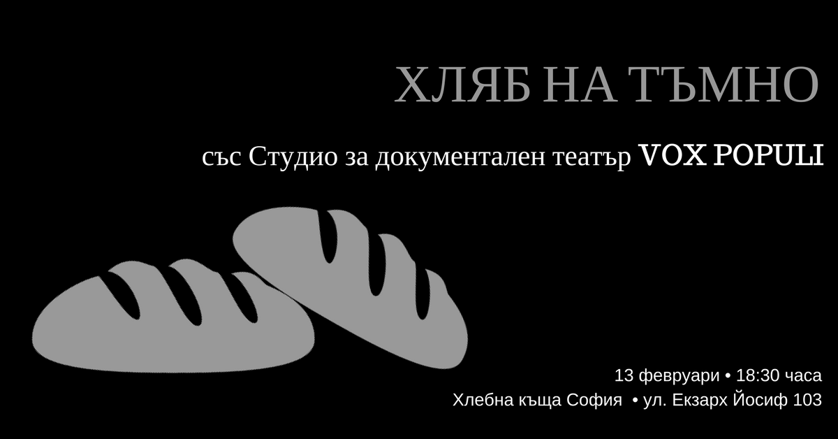 Хляб на тъмно 13.02